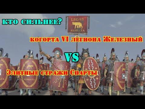 ✞ Когорта VI легиона Железный против Спартанской Стражи ✞