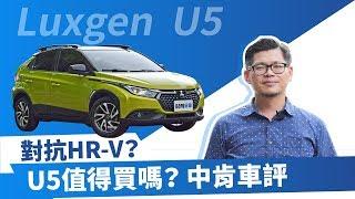 Luxgen U5 2018 要科技,還是要本質?   8891新車