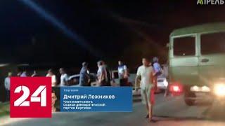 Дмитрий Ложников об обстановке в Киргизии: развитие событий во многом зависит от Совбеза - Россия 24