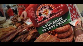 Белорусские продукты в Калининграде Дорого или нет?