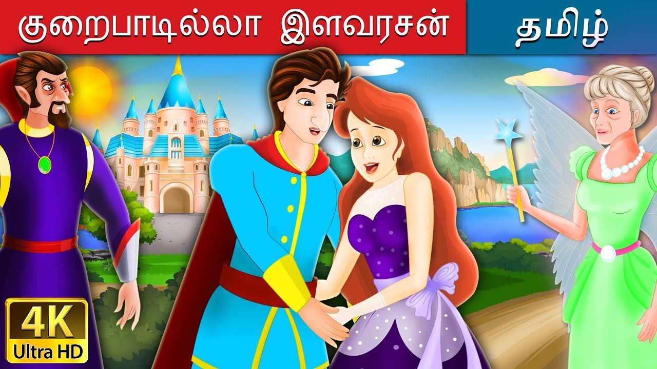 fairy tales stories in tamil pdf