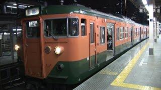 【東海道線 113系普通電車 東京駅を発車!】懐かしい東京駅始発の113系湘南色電車 2006年 HDV 45