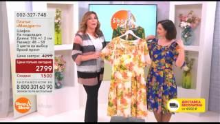 Shop & Show (Мода). 002327748 Платье Милдретт