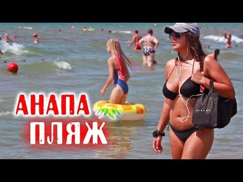 Анапа, пляж за Анапкой. 27 июля. Погода отличная!