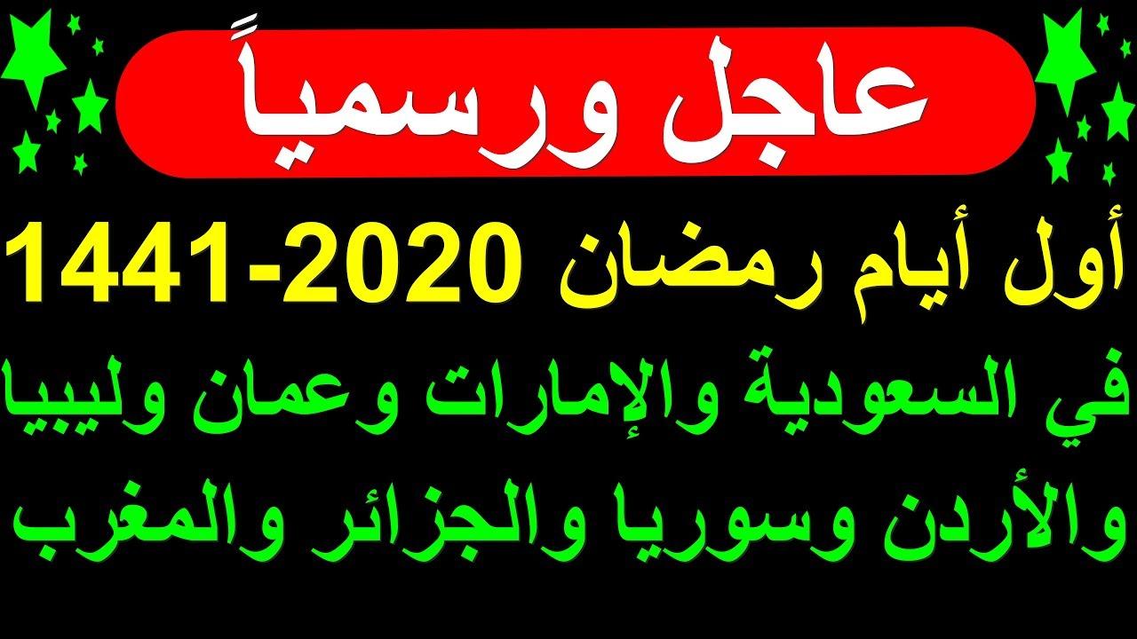 عاجل ومؤكد اول ايام رمضان 2020 1441 في السعودية والجزائر وسوريا والمغرب وليبيا والاردن والامارات Youtube