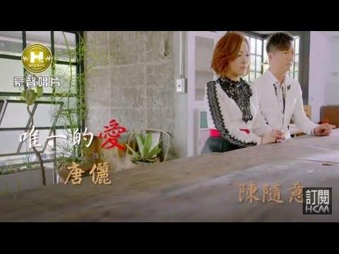 【首播】唐儷vs陳隨意-唯一的愛(官方完整版MV) HD