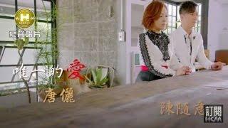 【首播】唐儷vs陳隨意-唯一的愛(官方完整版MV) HD thumbnail