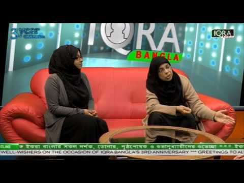 Iqra Bangla 3rd Anniversary Programme - Women's View (Full)
