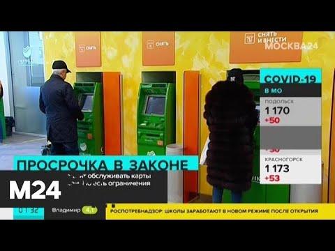 Сбербанк продлил действие банковских карт с истекшим сроком - Москва 24