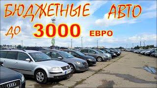 Автомобили по бюджетным ценам, до 3000 евро. Авто из Литвы.