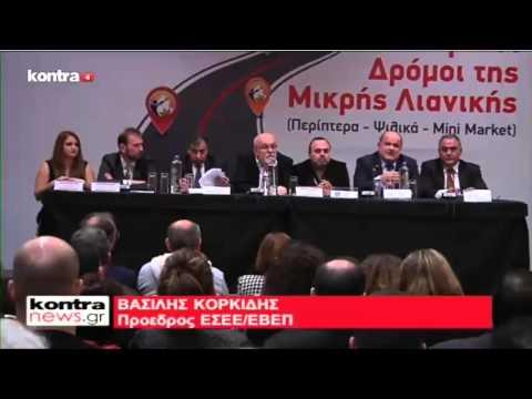 KONTRA NEWS 11/01/2016 - ΈΚΤΑΚΤΗ ΓΕΝΙΚΗ ΣΥΝΕΛΕΥΣΗ - synpeka.gr