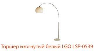 Видеообзор светильника LSP-0539