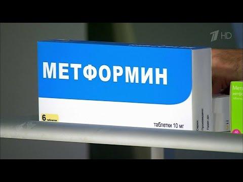 Врач назначил метформин.  Жить здорово! (25.02.2016)