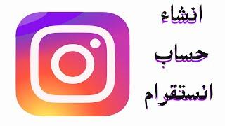 كيف اسوي انستقرام جديد Instagram
