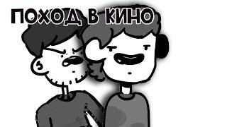 """Джон и Майк Лучшие Друзья   Серия 1 """"Поход в кино"""" (АНИМАЦИЯ)"""
