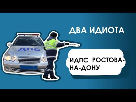 ИДПС Ростова-на-Дону  два идиота..