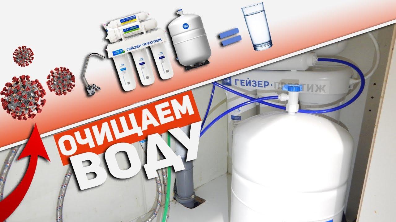 Пошаговая установка системы обратного осмоса гейзер престиж | Очищаем воду от вирусов