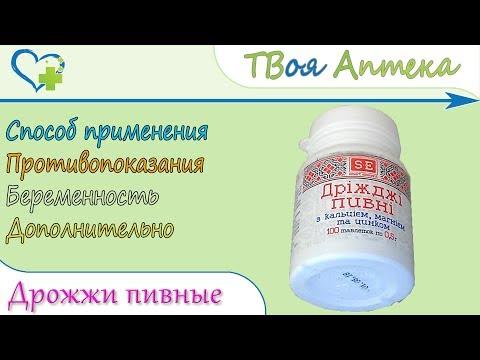 Пивные Дрожжи таблетки (кальций, магний, цинк, Brewers Yeast) показания, описание, отзывы