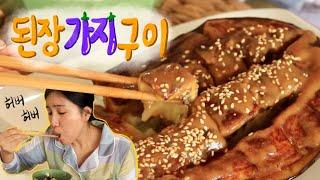 [고매요리] 겉바속촉, 뜻 밖의 밥도둑 일본식 된장 가…