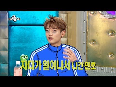 [RADIO STAR] 라디오스타 Min-ho, What Was The Story About Going To Water Skiing And Getting Hurt?20180530