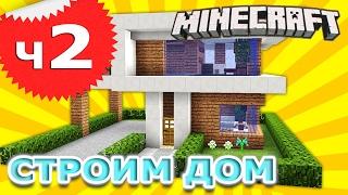 Minecraft 1.11. СТРОИМ ДОМ В МАЙНКРАФТ ЧАСТЬ 2. Выживание #21