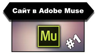 Создание сайтов и лендингов в Adobe Muse. Урок 1 (Начало работы, интерфейс)(Серия уроков по созданию сайтов в Adobe Muse. Урок 1 (Интерфейс) В данном видео мы познакомимся с интерфейсом..., 2016-07-26T19:48:14.000Z)