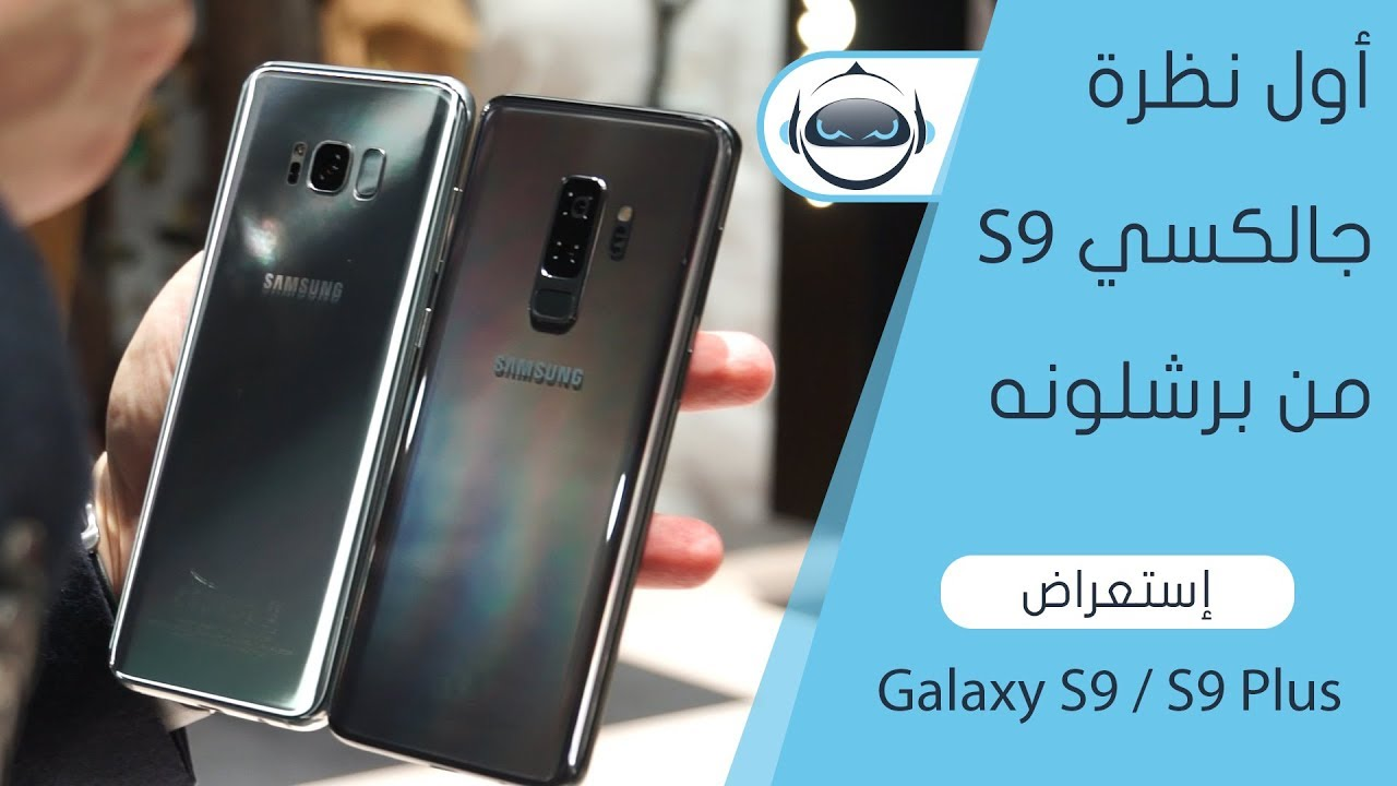 e7b1e63f6 أول نظرة جالكسي اس 9 وجالكسي اس 9 بلس - Galaxy S9 & S9 Plus ...