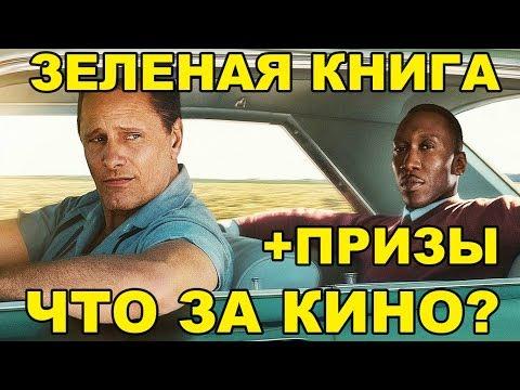 "Обзор фильма ""Зелёная книга"" от ""Что за кино?"" №55"