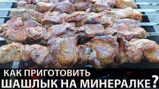 Шашлык на минералке и кефире в банке (сочный и вкусный)