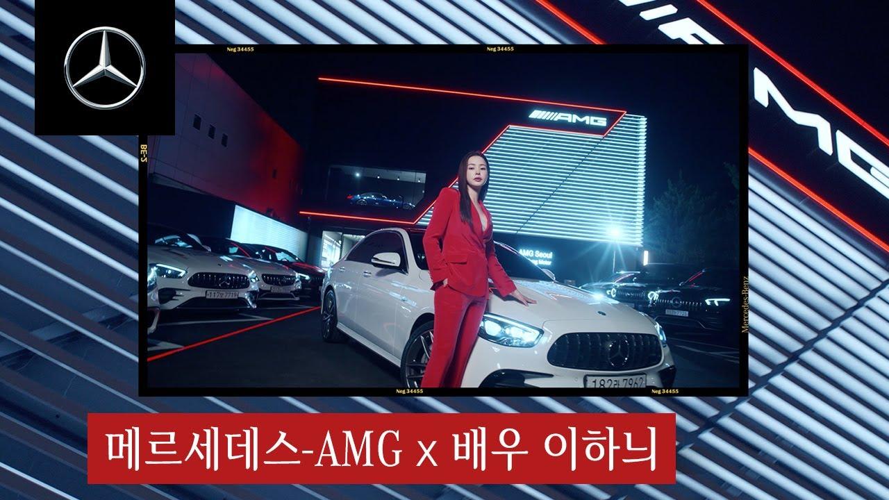 메르세데스-AMG   AMG 브랜드 앰버서더 배우 이하늬