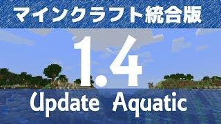【マインクラフト統合版】1.4水のアップデートまとめ Update Aquatic BE,PE