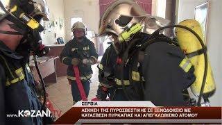 Διάσωση εγκλωβισμένου και κατάσβεση πυρκαγιάς σε ξενοδοχεία στα Σέρβια