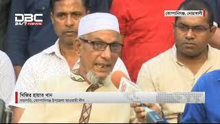 এবি ব্যাংক ইলেকশন এক্সপ্রেস || আসন ২৭২ || নোয়াখালী ০৫ || 09 PM DBC Daily News. 21/10/18