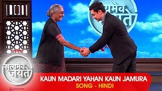 """Kaun Madari Yahan Kaun Jamura"" - Song - Hindi 