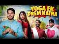 Yoga Ek Prem Katha || योगा एक प्रेम कथा || Nazarbattu