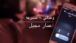 كلمات اغنية / وعدني مسرعه / عمار مجبل