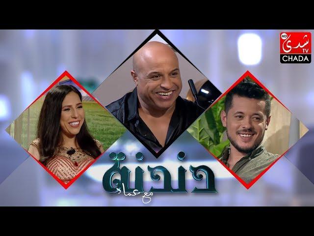 دندنة مع عماد : أمير علي, عادل أصيل و جوليا - الحلقة الكاملة
