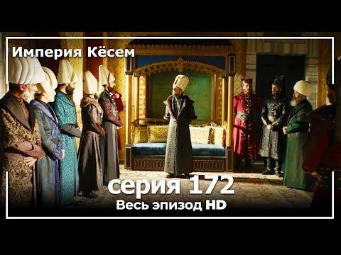 Великолепный век Империя Кёсем серия 172