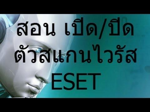 สอน เปิด/ปิด ตัวสแกนไวรัส ESET