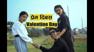 Buda VS Budi (प्रेम दिबस) Valentine Day - Nepali Comedy Short Film - Filmypati TV