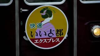 阪急 3300系 いい古都EXP 9300系 9308Fアルナ 淡路にて 20091128
