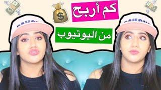 كم أربح فلوس من اليوتيوب ؟ | ?How much money do I make