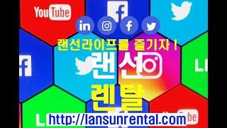랜선렌탈 & 랜선기프트 홍보영상