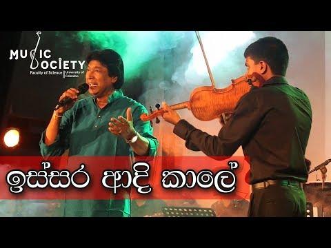 Issara Adi Kale (Kapirigna) - Keerthi Pasquel - Naada Nu 2017 - University Of Colombo
