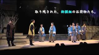 舞台「異聞天狼伝~會津新撰組残党記~」 鎌苅健太 動画 10