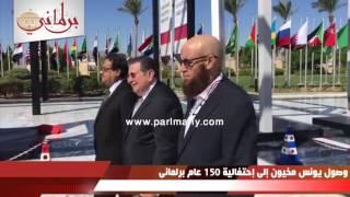 """بالفيديو.. وصول يونس مخيون رئيس حزب النور لمقر احتفالية """"150 عام برلمان"""" بشرم الشيخ"""