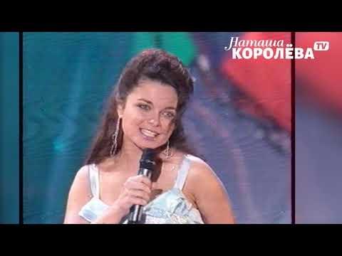 Наташа Королева - Синие лебеди (live) 2005 г.