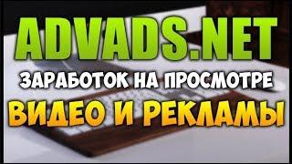 Без вложений  Букс ADVADS NET  РЕКЛАМНЫЙ СЕРВИС С ТРЕНДОВЫМ БУДУЩИМ