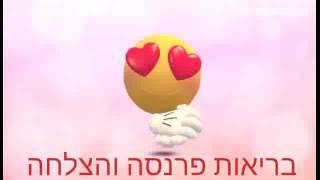 Shabat shalom