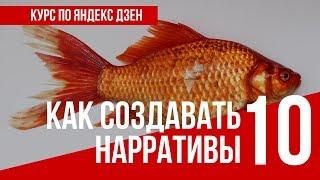УРОК 10  ПРО НАРРАТИВЫ. Полный курс по Яндекс Дзен. Заработок в интернете